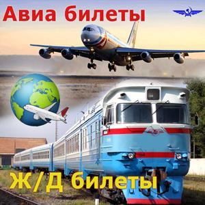 Авиа- и ж/д билеты Павлоградки