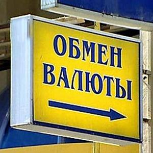 Обмен валют Павлоградки
