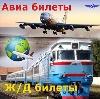 Авиа- и ж/д билеты в Павлоградке