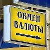 Обмен валют в Павлоградке