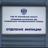 Отделения полиции в Павлоградке