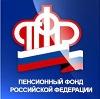 Пенсионные фонды в Павлоградке
